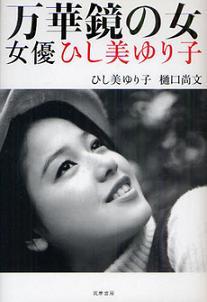 ひし美ゆり子の画像 p1_6